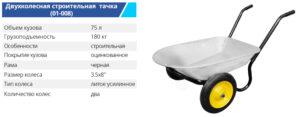 Tachka 01 008 300x117 - TM BUDMONSTER