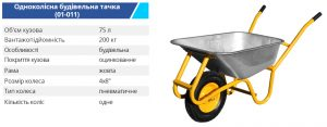 Tachka 01 011 1 300x117 - TM BUDMONSTER