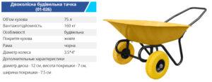 Tachka 01 026 1 300x117 - TM BUDMONSTER