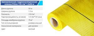 Plenka arm 110 15 50 yellow 300x117 - TM BUDMONSTER