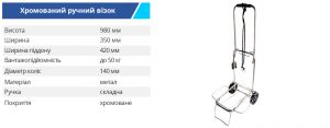 Telejka hromiravanyi 98 35 42 1 300x117 - TM BUDMONSTER