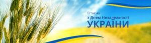 PIK independence day 1900х550 ukr 300x86 - TM BUDMONSTER
