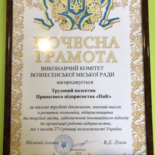 111 600x600 - Компания ПИК удостоена высокой награды за вклад в развитие города