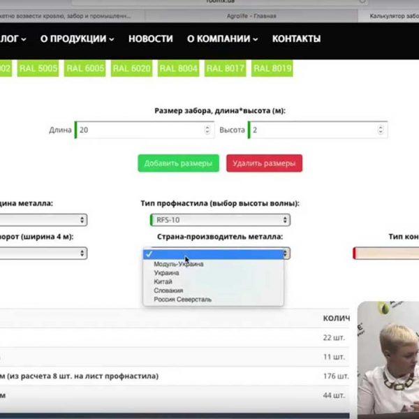 webi 600x600 - Спеціаліст ПІК поділився досвідом з покрівельних матеріалів у прямому ефірі