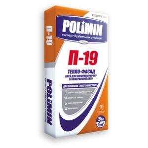 Смесь для крепления пенополистирольной плиты и ваты П-19 25,0кг Polimin