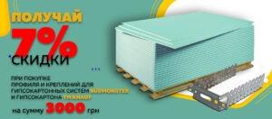 Banner Гипсокартон 300x132 - TM BUDMONSTER
