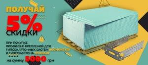 Banner Гипсокартон2 300x132 - TM BUDMONSTER