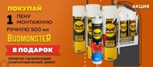 Banner монтажной ручной 500мл 300x132 - TM BUDMONSTER