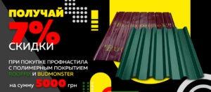 Banner профнастил 300x132 - TM BUDMONSTER