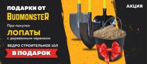 Banner  лопаты 300x132 - TM BUDMONSTER