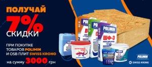 Banner Polimin 300x132 - TM BUDMONSTER